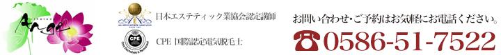 エステド・アンジェ〈Shihoエステティックスクール&サロン〉イメージ